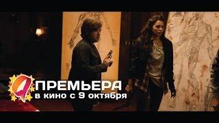 Бивень (2014) HD трейлер | премьера 9 октября