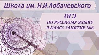 ОГЭ по русскому языку 9 класс Занятие № 6 Типы связей в словосочетании