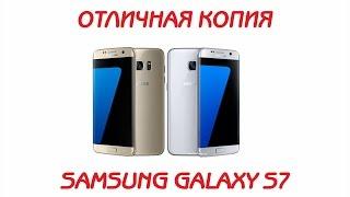Китайский Samsung Galaxy S7 c AliExpress