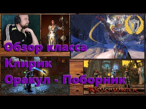 Neverwinter гайд по Клирик, Поборник - Оракул