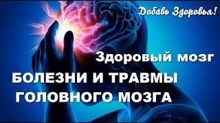 ★Болезни и травмы головного мозга - ★ Бесплатный тренинг