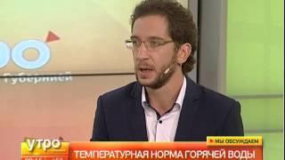 Если горячая вода - не горячая. Утро с Губернией. Gubernia TV(, 2015-09-29T01:08:37.000Z)