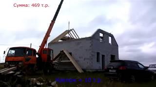 53.  Сколько стоит дом построить