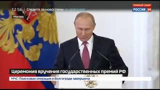 Путин на вручении наград - Всё будет хорошо!