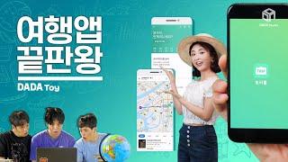 [다다토이] 이보다 더 잘 만들기 힘든 여행앱 등장