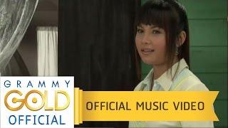 รอเป็นคนถัดไป - ตั๊กแตน ชลดา【OFFICIAL MV】