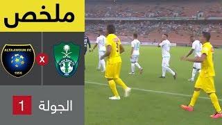 ملخص مباراة الأهلي والتعاون  في الجولة 1 من دوري كأس الأمير محمد بن سلمان