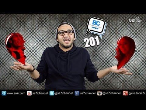 "#صاحي : ""برودكاست شوو"" 201"