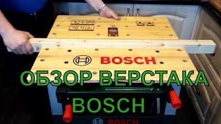 верстак Bosch PWB 600