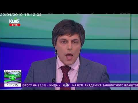 Телеканал Київ: 22.04.19 Столичні телевізійні новини 15.00