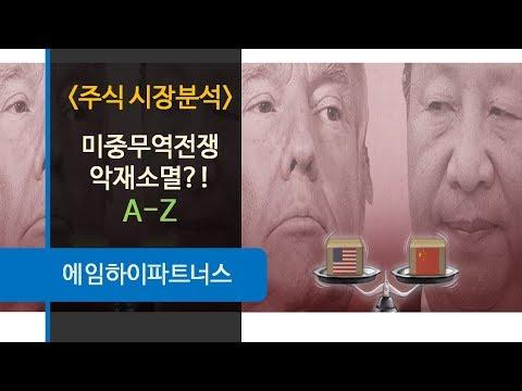 [주식시장] 미중무역전쟁 악재소멸, 이제 반등 가능할까?