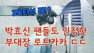 박효신 빙의 로트카카 고음 ㄷㄷ ㅣ 괜찮아질까 (cover)