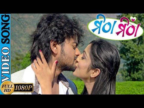 MITHA MITHA Title Song | Full Song | MITHA MITHA Odia Movie | Ira Mohanty, Bishnu Mohan Kabi