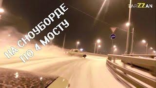 1 января. БК. По четвертому мосту на сноуборде. Красноярск. #TARZZAN films