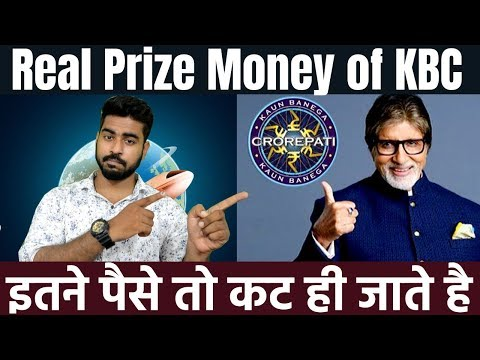 Reality of KBC Prize Money | Kaun Banega Crorepati | Tax | Amitabh Bachhan | 2019 Mp3