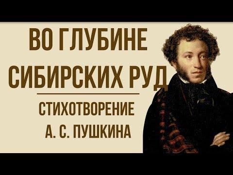 «Во глубине сибирских руд» А. Пушкин. Анализ стихотворения