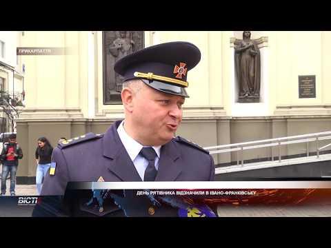 День рятівника відзначили в Івано-Франківську