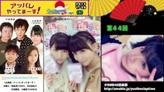 AKB48 アッパレやってまーす!(木) 小嶋真子 城島茂 次長課長み 第44...