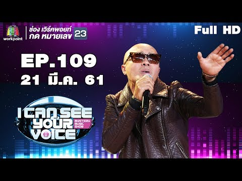I Can See Your Voice -TH | EP.109 |  อี๊ด FLY  | 21 มี.ค. 61 Full HD