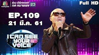I Can See Your Voice TH EP 109 อ ด FLY 21 ม ค 61 Full HD