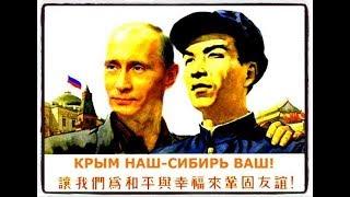 Крым наш, Сибирь - ваш! Россия отдана Китаю...