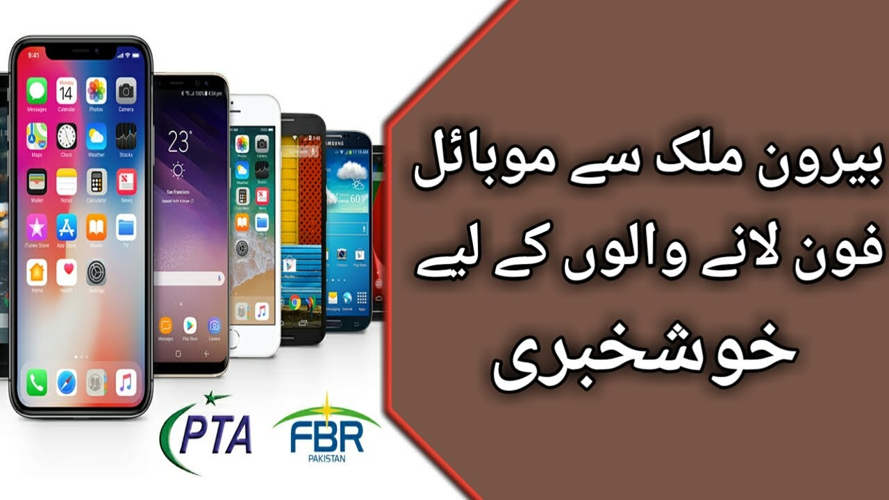 PTA-DIRBS New Update 2020 || How to Register Mobile Phone in PTA
