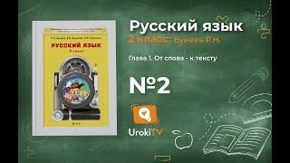 Упражнение 2 — Русский язык 2 класс (Бунеев Р.Н., Бунеева Е.В., Пронина О.В.)