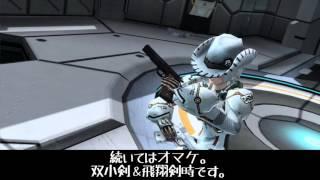 【PSO2】*アリアの双剣双銃【双機銃個別紹介】