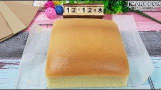 Old Street Castella Cake Ver.2 (古早味蛋糕 版本2.0)