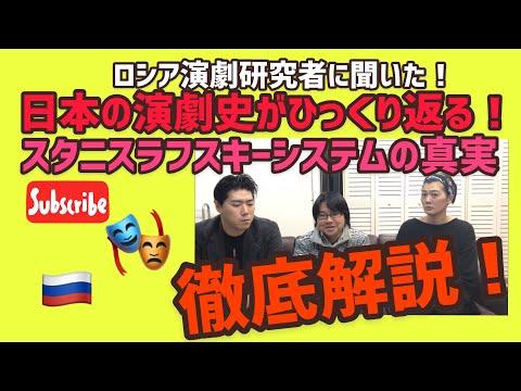 #95 日本の演劇史がひっくり返るスタニスラフスキー・システムの真実徹底解説
