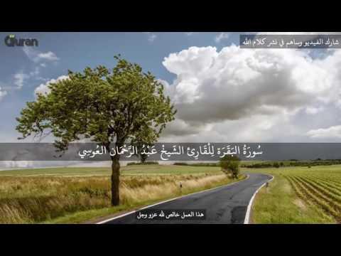 Une très belle récitation du sourate Al Baqara ( La vache )