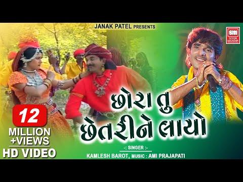 Chora Tu Chetri Ne Layo : Kamlesh Barot : Tari Mari Jodi || Superhit Song : Soormandir