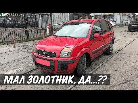 Стоит ли Покупать Форд Фьюжн (2002-2012)?