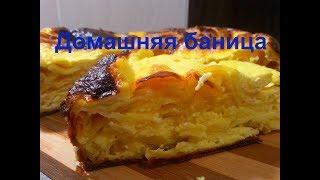 Домашняя БАНИЦА / Болгарская кухня /