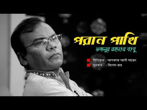 PORAN PAKHI  । পরান পাখি । Fazlur Rahman Babu । Ektai Jibon । New Bangla Song 2018 Full HD