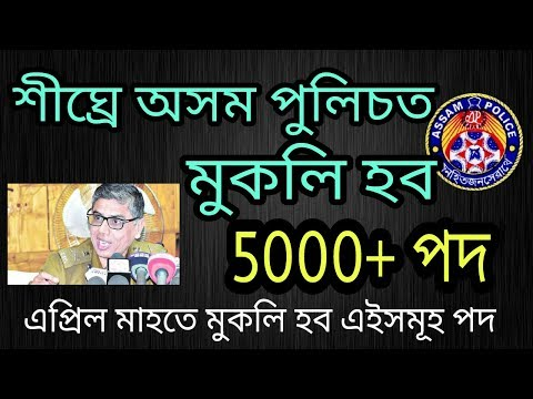 5628 Vacancies Recruitment Coming Soon By Assam Police In April 2018