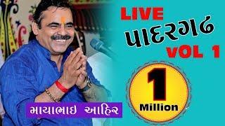 Mayabhai Ahir - PADARGADH Live LOK DAYRO 2018 - VOL 3
