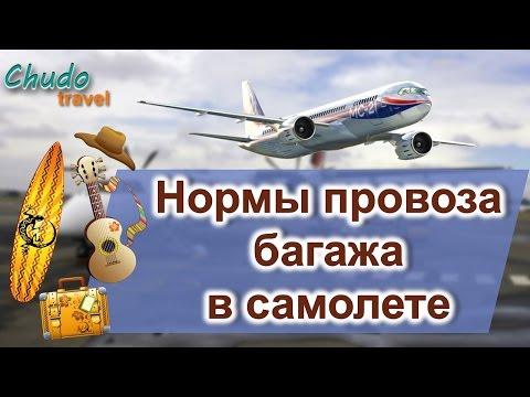 Как оплатить дополнительный багаж аэрофлот