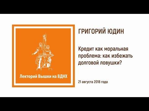 Григорий Юдин: «Кредит как моральная проблема: как избежать долговой ловушки?»