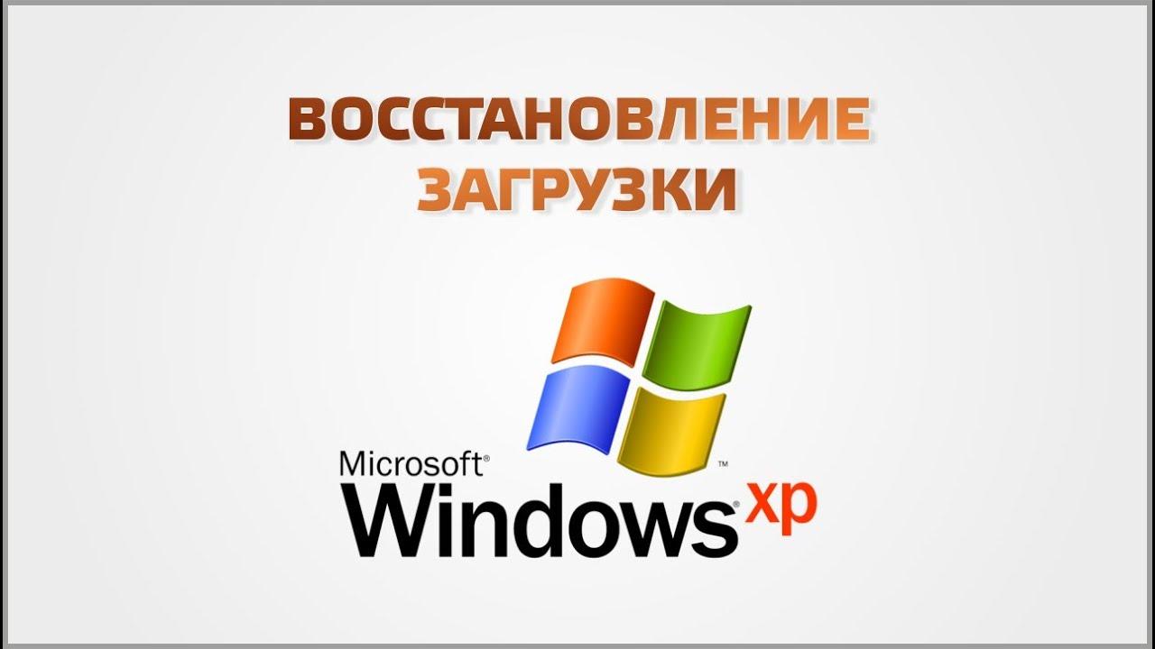 Восстановление загрузки Windows XP