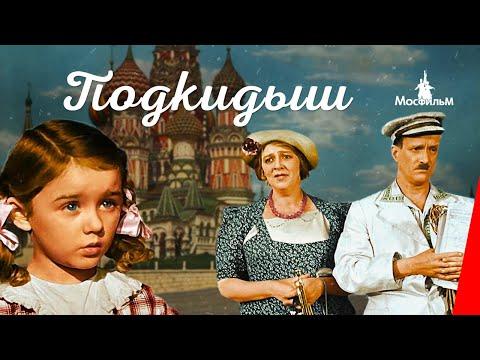 Подкидыш (1939) фильм