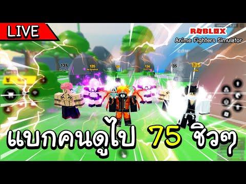 🔴 Roblox  Anime Fighters  -  แบกคนดูลงดันไป 75 ชิวๆ
