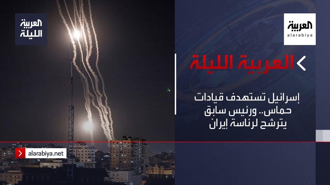 نشرة العربية الليلة | إسرائيل تستهدف قيادات حماس.. ورئيس سابق يترشح لرئاسة إيران  - نشر قبل 5 ساعة
