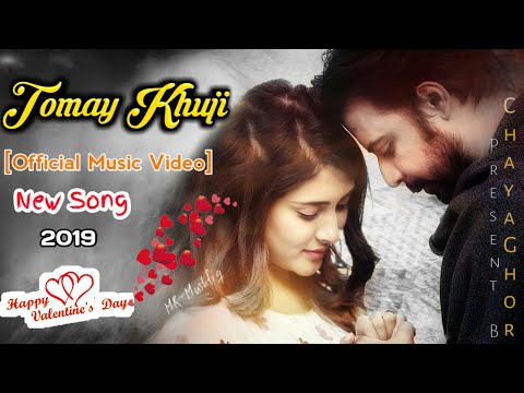 Tomay Khuji  By Nisho  Official Music Video & Lyrics  Appointment Letter 2019