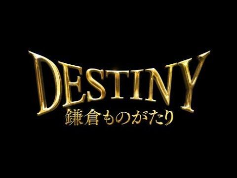 「DESTINY 鎌倉ものがたり」予告2