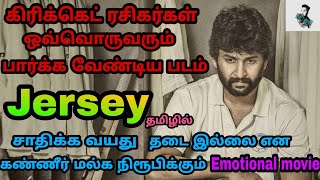 Jersey 2019 (The Cricketer) Telugu Movie Review in Tamil | Nani Tamil Dubbed Movies | @Best Tamizha