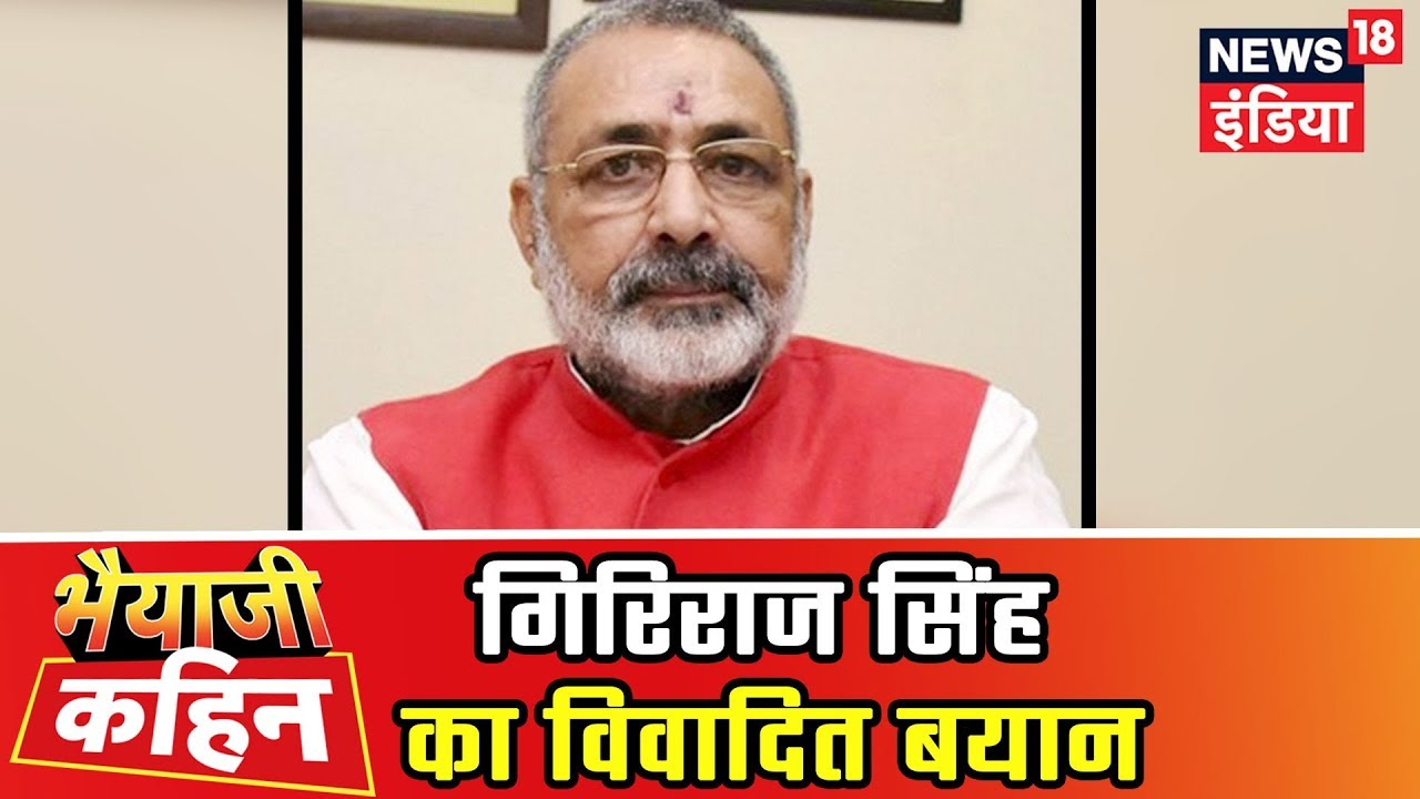 Giriraj stokes controversy by pitching for population control law for all religions | Bhaiyaji Kahin