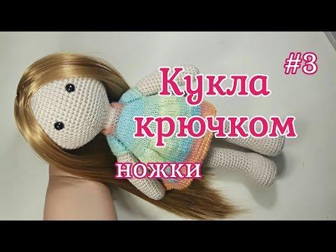 Кукла крючком, Ножки, Crochet Doll, Legs