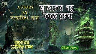 Koboz Rohosso by satyajit ray || Sunday Suspense || Ghost Story || Detective story || কবজ রহস্য