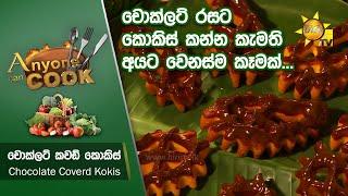 චොක්ලට් රසට කොකිස් කන්න කැමති අයට වෙනස්ම කෑමක්... - Chocolate Coverd Kokis | Anyone Can Cook Thumbnail